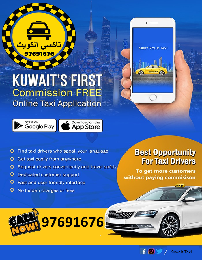 Kuwait Delivery Service - Kuwait Taxi 97691676
